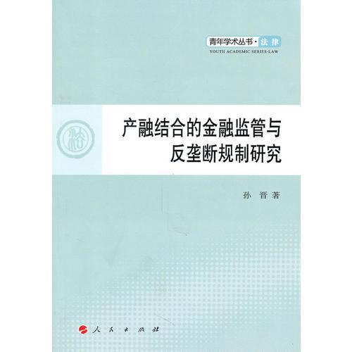 产融结合的金融监管与反垄断规制研究(J)—青年学术丛书 法律