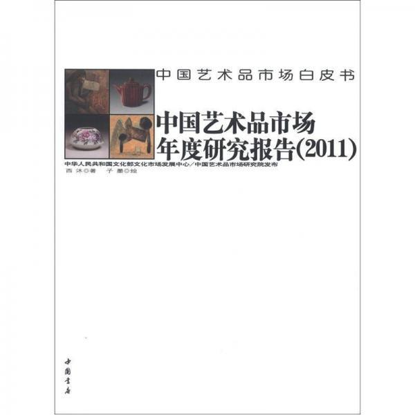 中国艺术品市场白皮书:中国艺术品市场年度研究报告(2011)