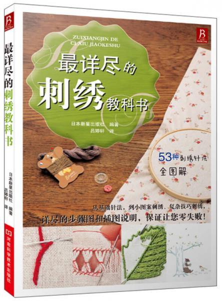 最详尽的刺绣教科书
