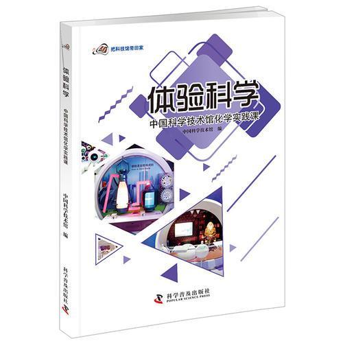 体验科学 中国科学技术馆化学实践课