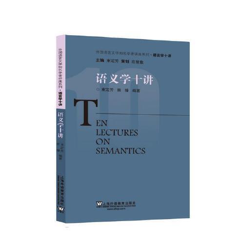 外国语言文学知名学者讲座系列·语言学十讲:语义学十讲