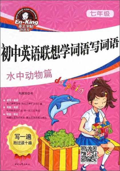 英王字帖刘庆双·初中英语联想学词语写词语:七年级水中动物篇