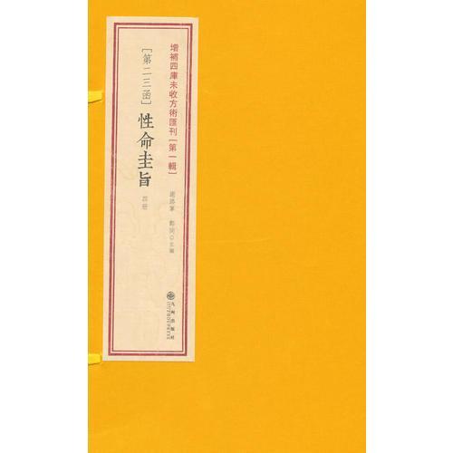增补四库未收方术汇刊(第一辑)第23函:《性命圭旨》