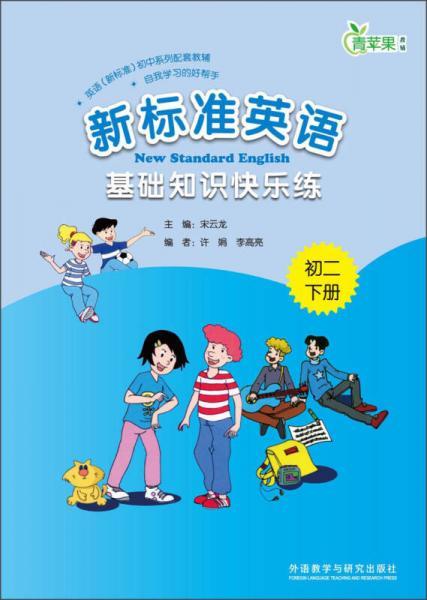 新标准英语基础知识快乐练:初2(下册)