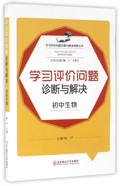 学习评价问题诊断与解决研修丛书:学习评价问题诊断与解决(初中生物)