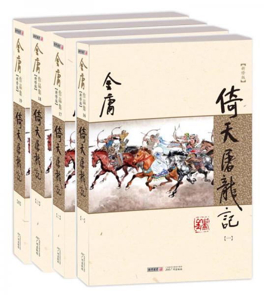 (朗声新修版)金庸作品集(16-19)-倚天屠龙记(全四册)