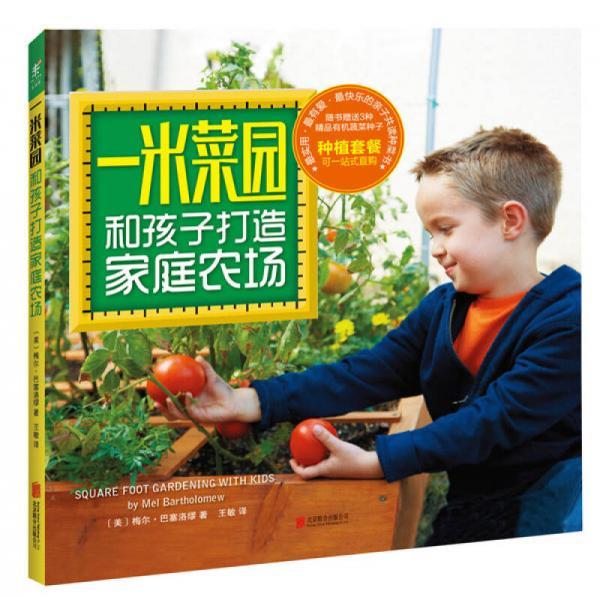 一米菜园:和孩子打造家庭农场