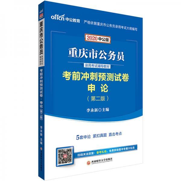 中公教育2020重庆市公务员录用考试教材:考前冲刺预测试卷申论