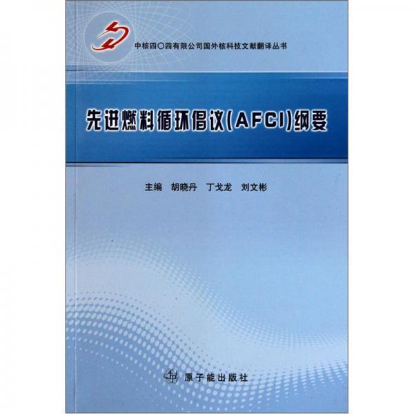 先进燃料循环倡议(AFCI)纲要