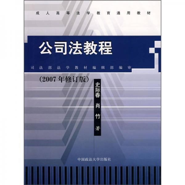 公司法教程(2007年修订版)