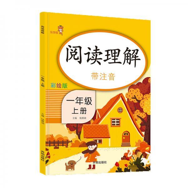 乐学熊阅读理解带注音彩绘版一年级上册