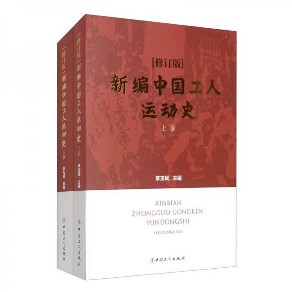 新编中国工人运动史(修订版套装上下卷)