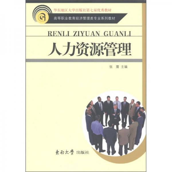 高等职业教育经济管理类专业系列教材:人力资源管理