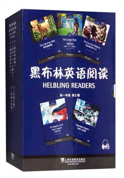 黑布林英语阅读 高一年级(第2辑 套装1-5册)