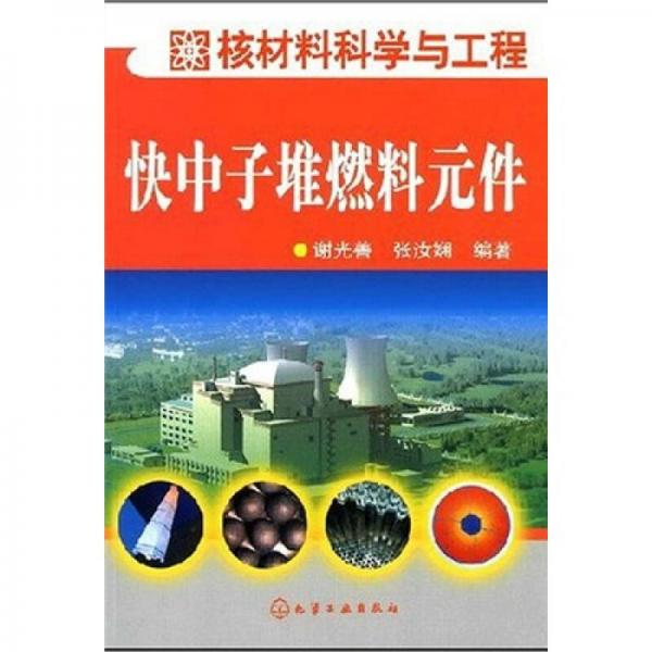 核材料科学与工程:快中子堆燃料元件