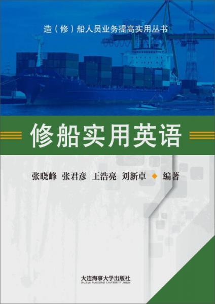修船实用英语(附光盘)/造修船人员业务提高实用丛书