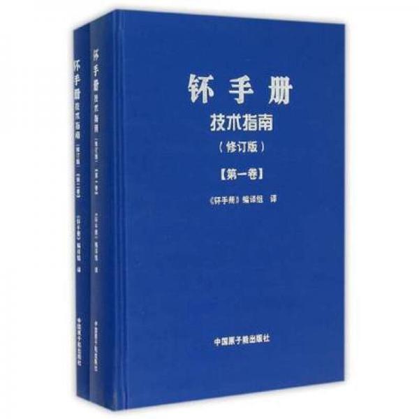钚手册技术指南(修订版共2册)(精)