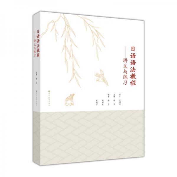 日语语法教程:讲义与练习