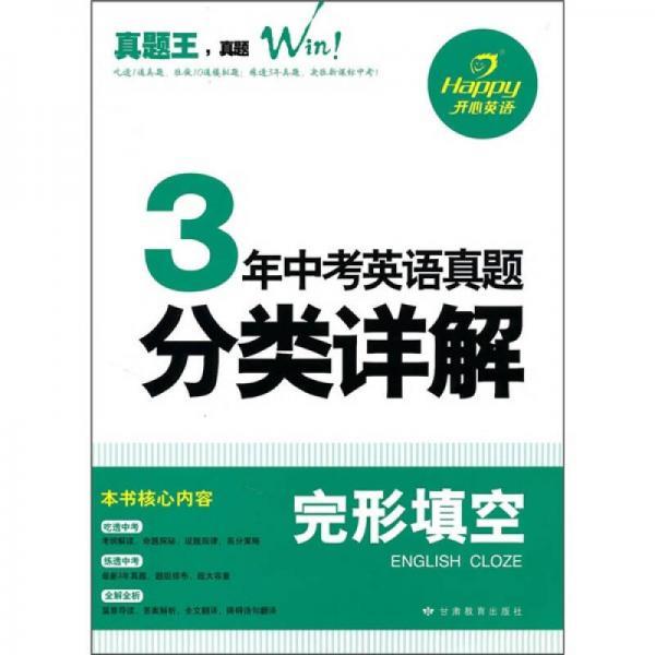 3年中考英语真题分类详解:完形填空