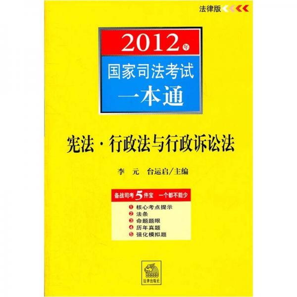 2012年国家司法考试一本通:宪法·行政法与行政诉讼法