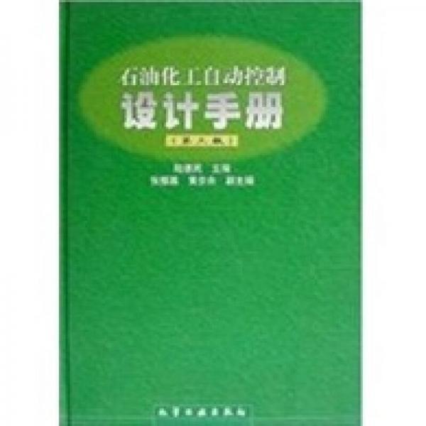 石油化工自动控制设计手册
