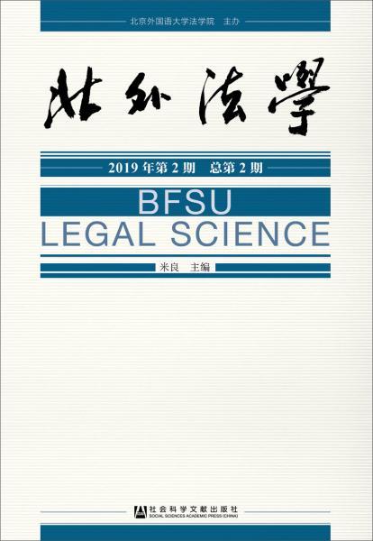 《北外法学》2019年第2期总第2期