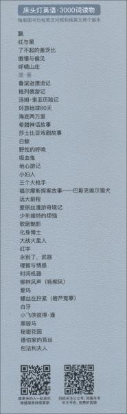 床头灯英语·3000词读物(纯英文版):简·爱