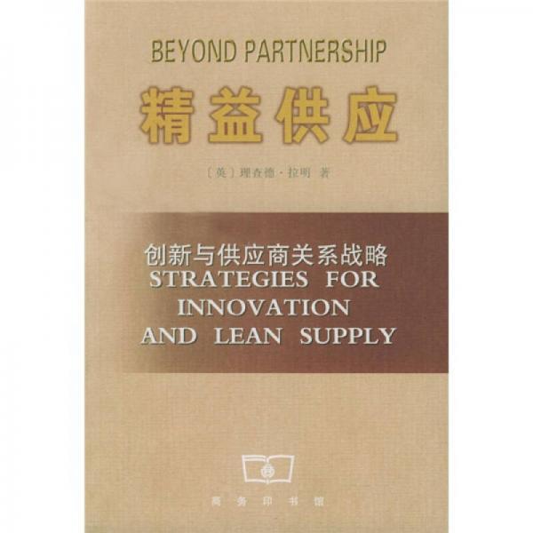 精益供应:创新与供应商关系战略