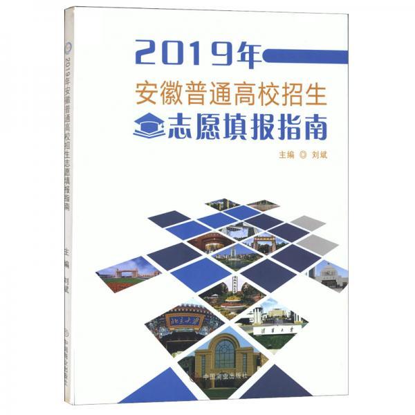 2019年安徽普通高校招生志愿填报指南