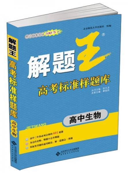 解题王高考标准样题库:高中生物