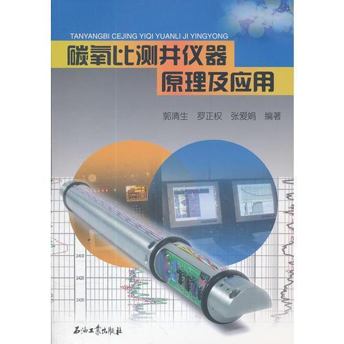 碳氧比测井仪器原理及应用