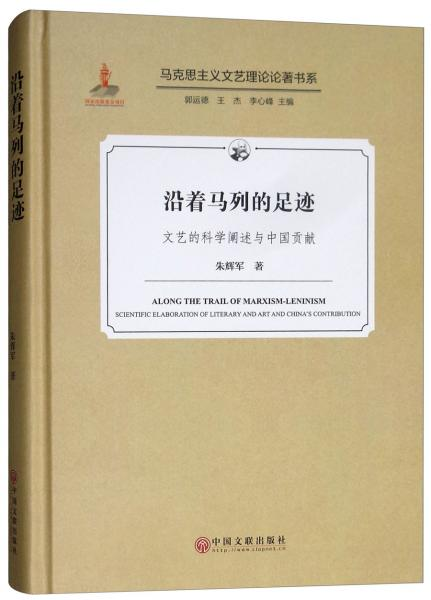 沿着马列的足迹(文艺的科学阐述与中国贡献)/马克思主义文艺理论论著书系