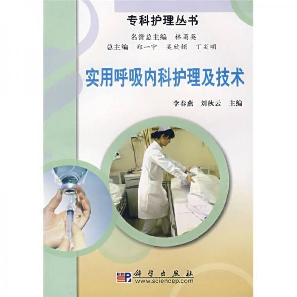 实用呼吸内科护理及技术