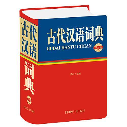 古代汉语词典(第三版)