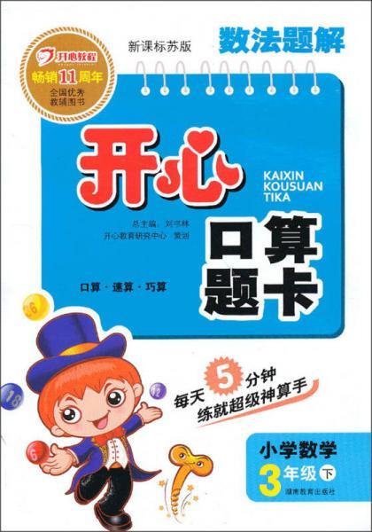 数法题解·开心口算题卡:3年级下(新课标苏版)(2013年春)