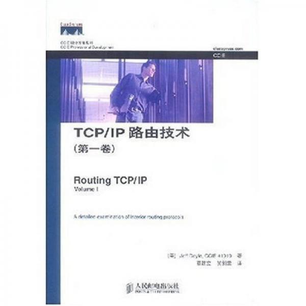 TCP/IP路由技术(第1卷)