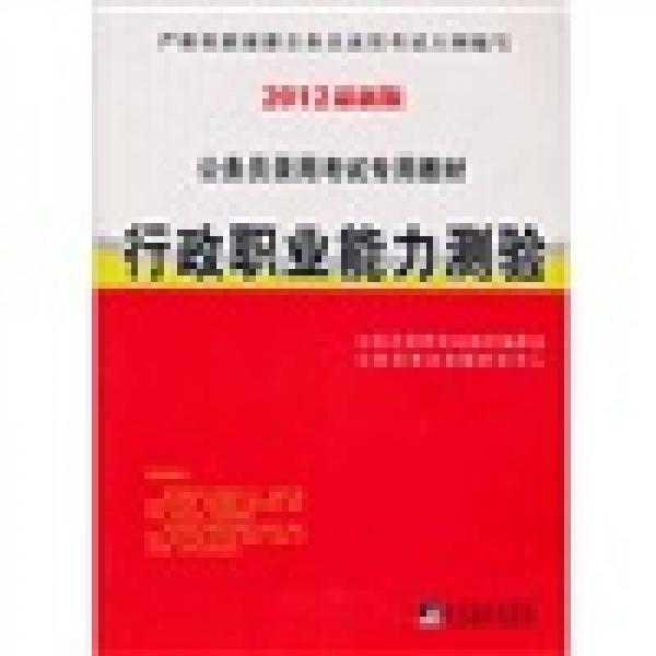 公务员考试专用教材:行政职业能力测验(2012版)