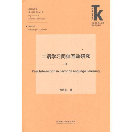 二语学习同伴互动研究(外语学科核心话题前沿研究文库.应用语言学核心话题)