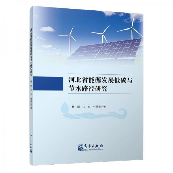 河北省能源发展低碳与节水路径研究