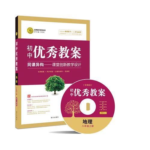 优秀教案地理八年级2015秋(人教)