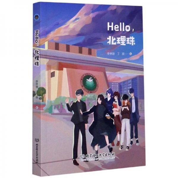 Hello,北理珠