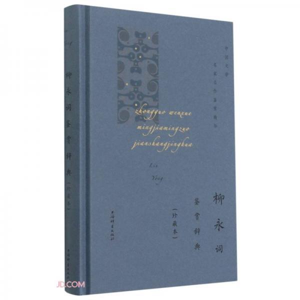 柳永词鉴赏辞典(珍藏本)(精)/中国文学名家名作鉴赏精华