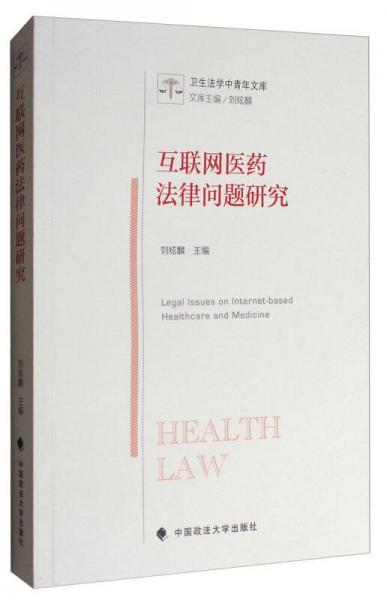 互联网医药法律问题研究