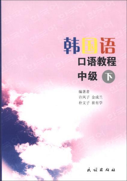 韩国语口语教程:中级(下)