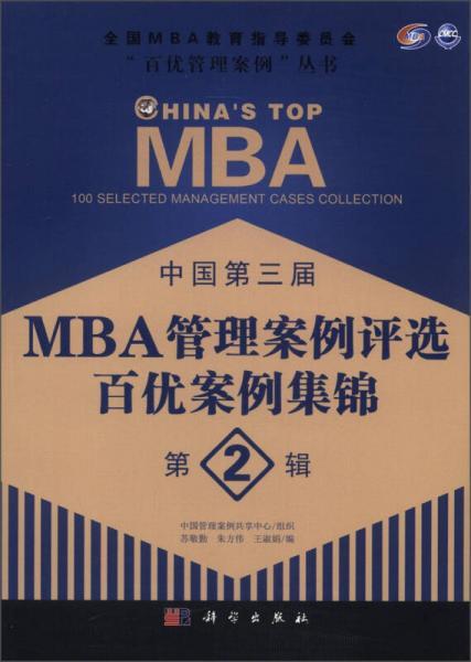 """全国MBA教育指导委员会""""百优管理案例""""丛书:中国第三届MBA管理案例评选百优案例集锦(第2辑)"""