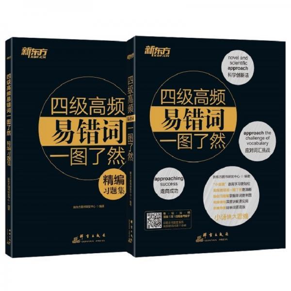 新东方四级高频易错词一图了然(全2册)