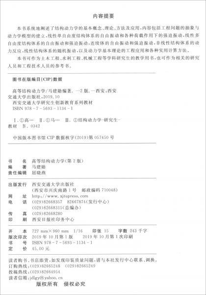 高等结构动力学(第2版)/西安交通大学研究生创新教育系列教材