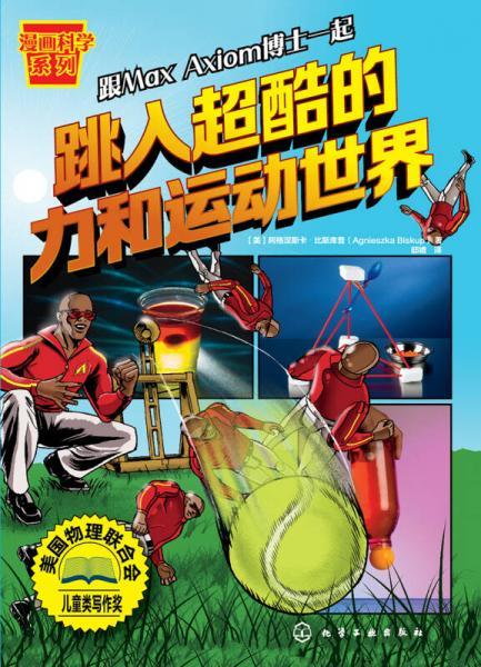 漫画科学系列--跳入超酷的力和运动世界