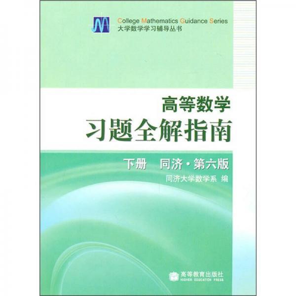高等数学习题全解指南(下册)