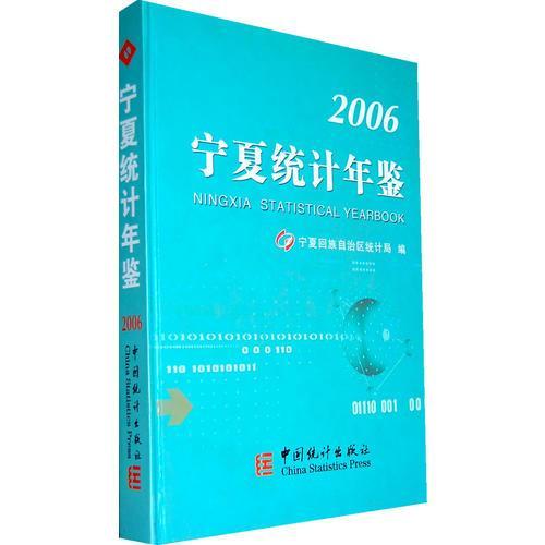 宁夏统计年鉴2006